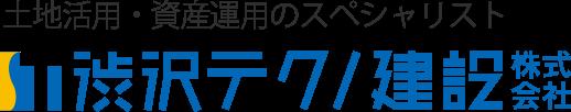 渋沢テクノ建設土地活用|群馬県前橋市