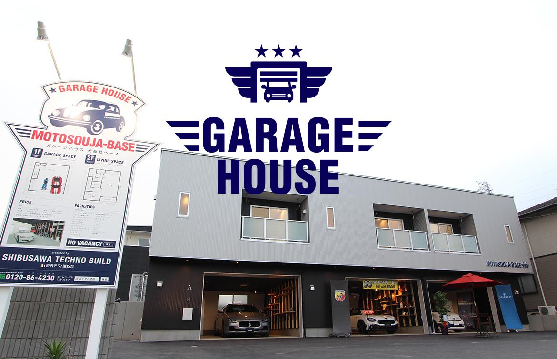 ガレージハウス|元総社ベース