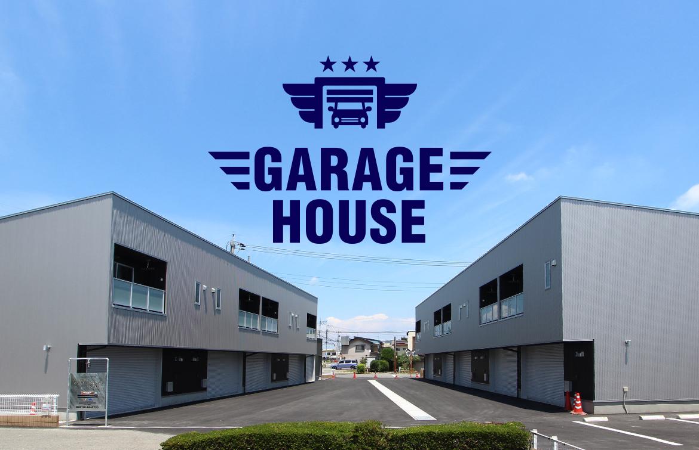 ガレージハウス|アンマッキナベース