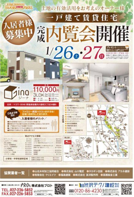 新築一戸建て賃貸住宅